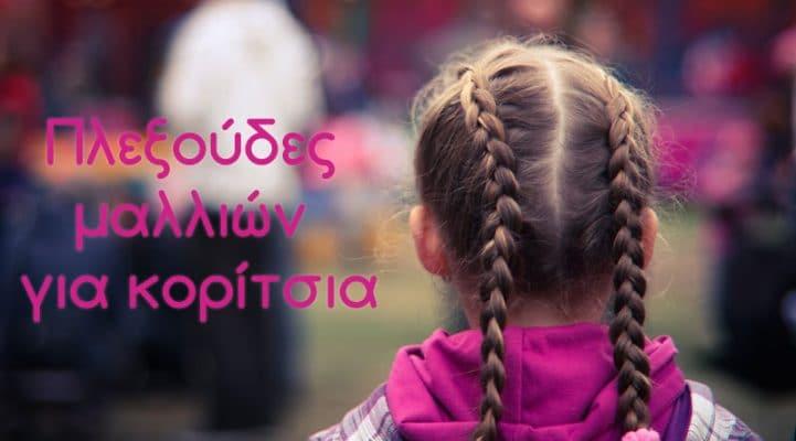 Πλεξούδες μαλλιών για κορίτσια minifashion.gr